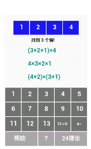 4数游戏解24点