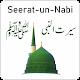 Seerat-un-Nabi (صلی اللہ علیہ وآلہ وسلم) for PC Windows 10/8/7