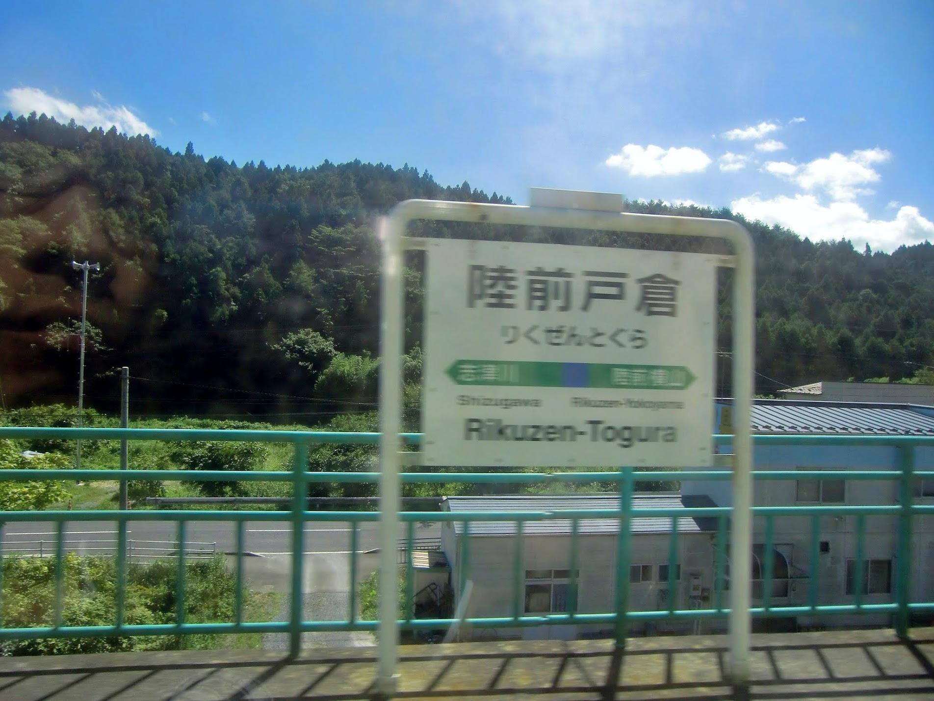 JR気仙沼線陸前戸倉駅