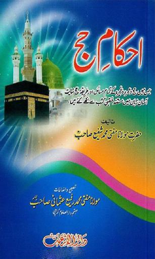 Ahkam-e-Hajj