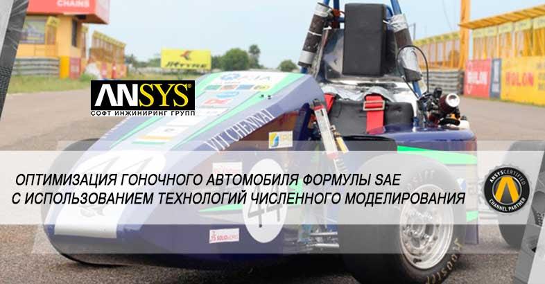 Оптимизация гоночного автомобиля формулы SAE с помощью расчётов гидрогазодинамики и прочности