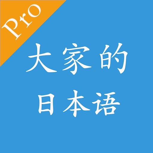 大家的日語-初級