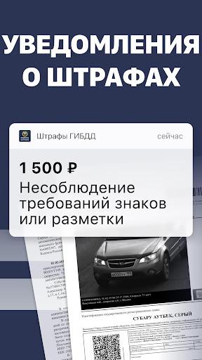 Штрафы ГИБДД официальные: проверка штрафов с фото screenshot 1