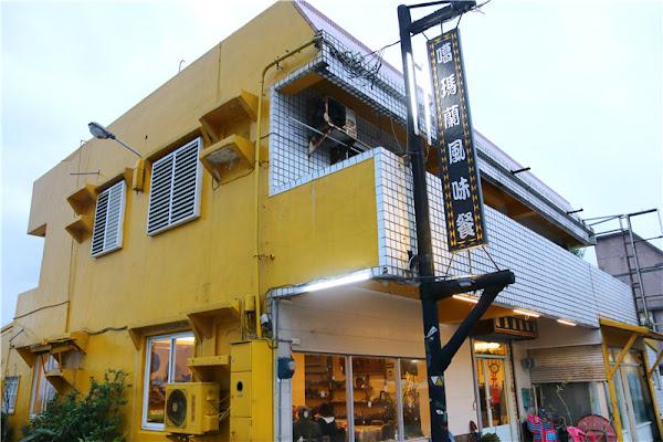 花蓮美食-噶瑪蘭風味餐廳 走進新住民的廚房丨嚴選當地食材的海味料理