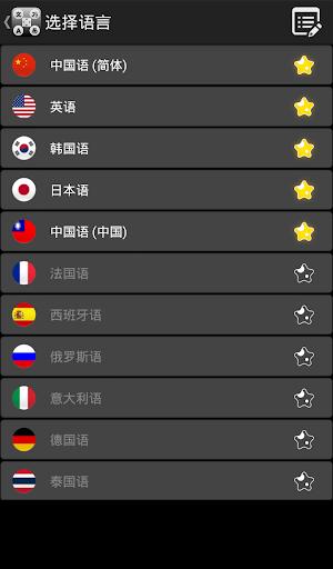 所有功能于一身的翻译 (online)|玩教育App免費|玩APPs