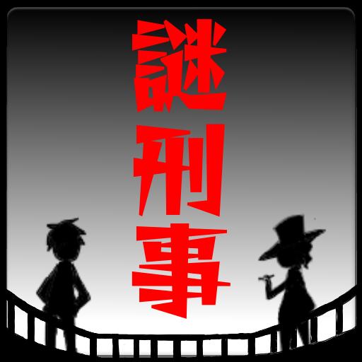 冒险の謎解き刑事からの挑戦状:無料アドベンチャーゲーム・ミステリー LOGO-HotApp4Game