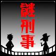 謎解き�.. file APK for Gaming PC/PS3/PS4 Smart TV