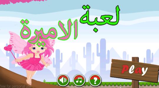 ألعاب بنات مغامرات وبس 2016 screenshot 4