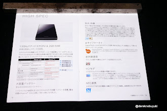 Photo: Xperia Z / Xperia Tablet Z Event Marketing Materials: Xperia Z in-depth brochure - page 15 - Spec marketing vs. Xperia GX, bigger battery, waterproofing, NFC, infrared, one-seg, more NFC other than FeliCa stuff
