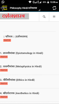 philosophy of education in hindi