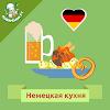 Немецкая кухня. Лучшие рецепты APK