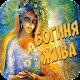 Богиня Жива Живин день - 1 мая Картинки и Открытки Download for PC Windows 10/8/7