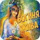 Download Богиня Жива Живин день - 1 мая Картинки и Открытки For PC Windows and Mac