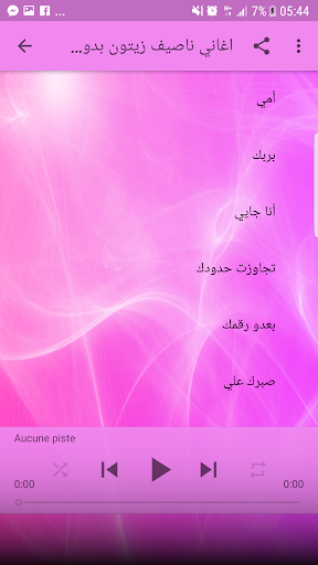 ناصيف زيتون بدون نت 2018 - Nassif Zeytoun app (apk) free download for Android/PC/Windows screenshot