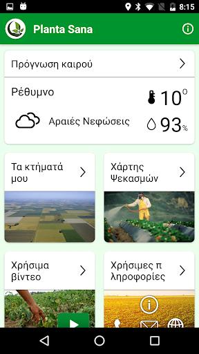 Planta Sana screenshot 2