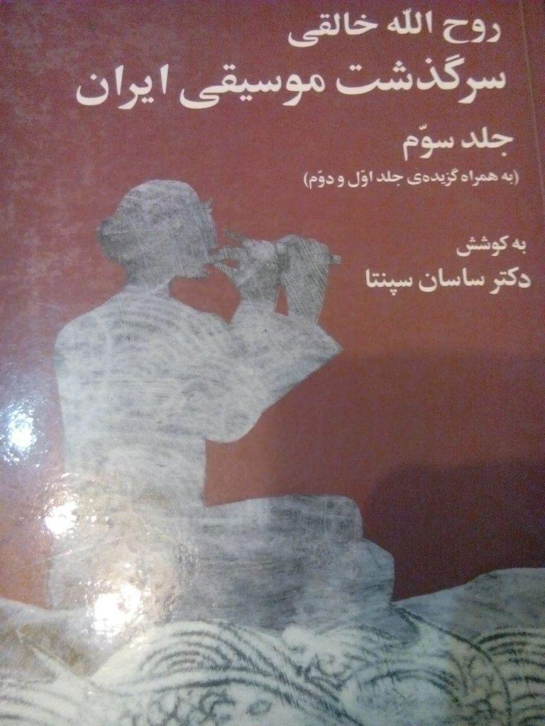 کتاب سرگذشت موسیقی ایران 3 روح الله خالقی دکتر ساسان سپنتا انتشارات ماهور