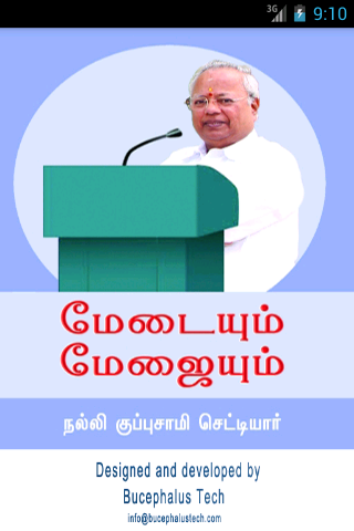 Nalli MedaiyumMejayum