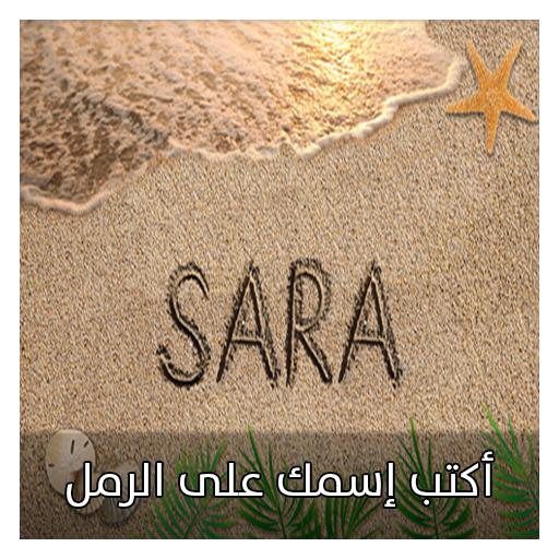 App Insights كتابة إسمك و إسم حبيبتك في الرمل النسخة الأخيرة