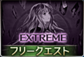 アルケミスト・デザイア_EX