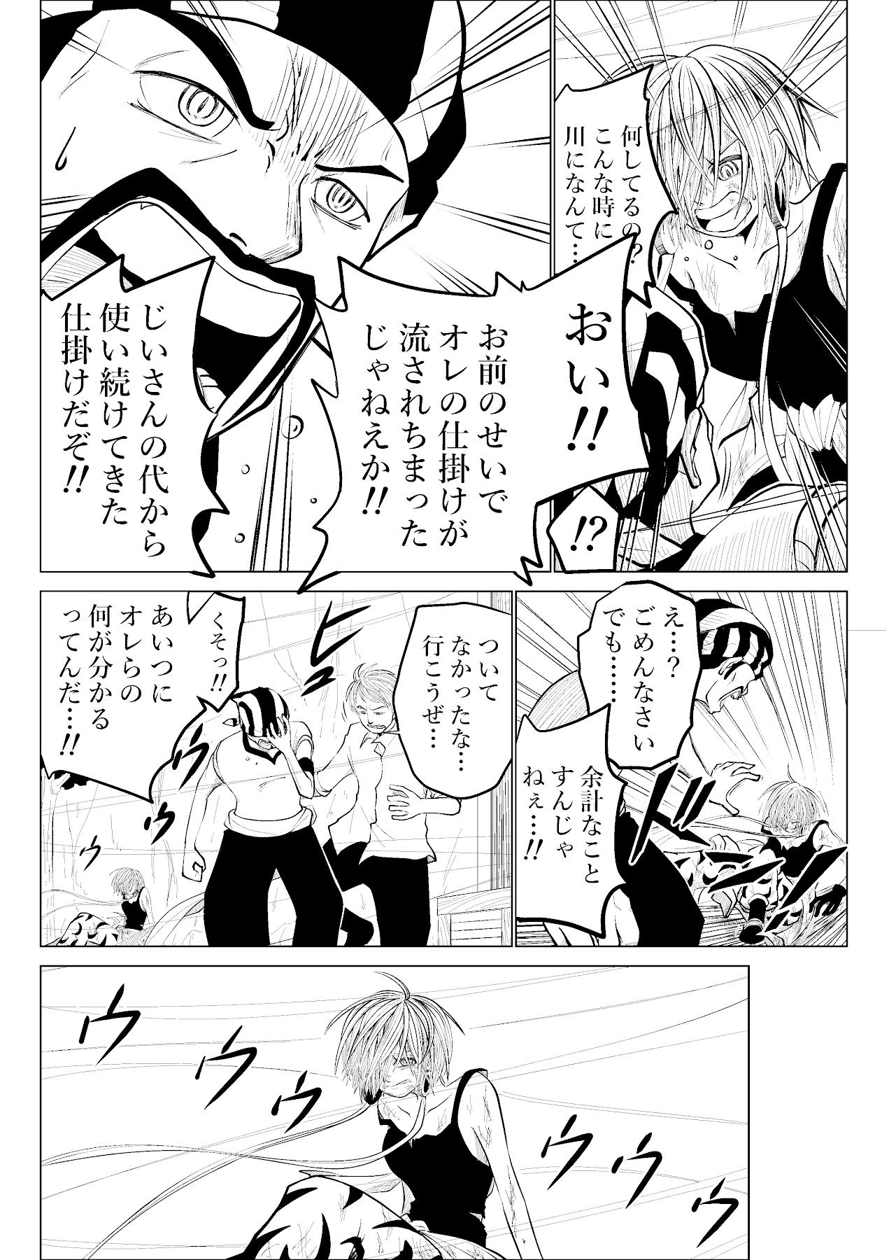 バリアス・サン10_8