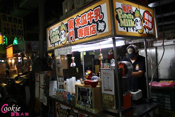 東門觀光夜市 夜市吃喝不踩雷(搖搖冰,嘟好燒,東門木瓜牛奶,彭蔥油餅)