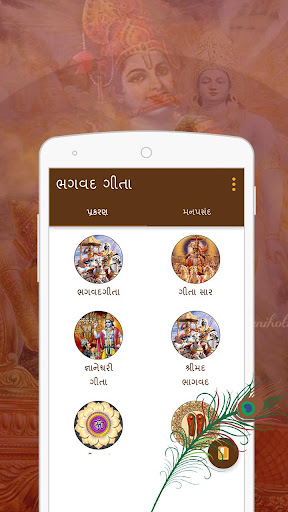 bhagavad gita in gujarati Bhagavad gita as it is: the most complete and authoritative translation of the gita in print with the original sanskrit text, word meanings, english translation and.