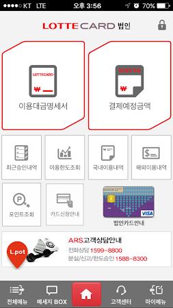 롯데카드 3.33 screenshot 2089319