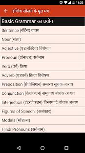 इंग्लिश सीखने के मूल मंत्र | English Sikhe 30 Days - náhled