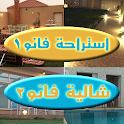 استراحة و شاليه فانو - عنيزة icon