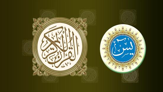 Surah Yasin Trans:Urdu Arabic - náhled