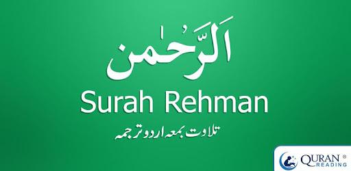 Surah Rahman Urdu Translation - Apps on Google Play