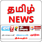 Tamil News Live TV - Tamil News Papers