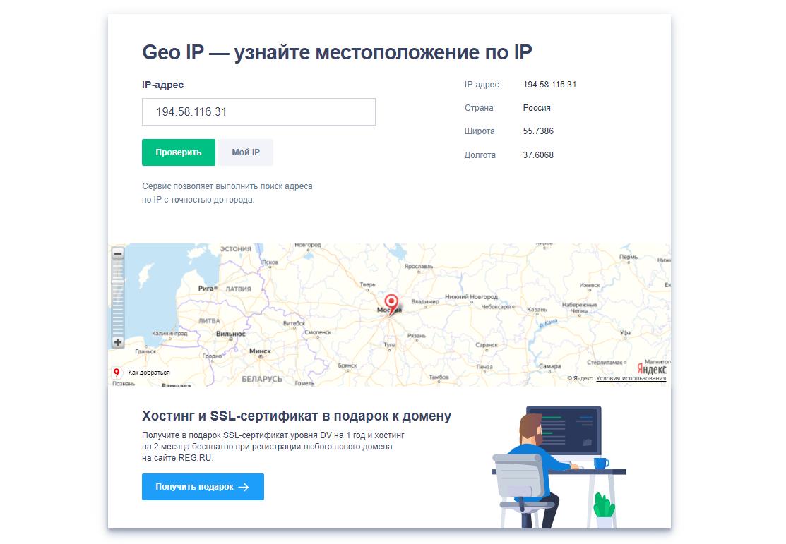 GEO IP — узнайте местоположение по IP