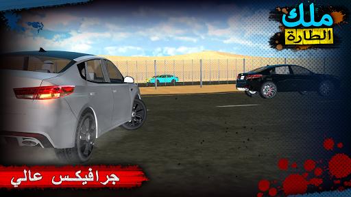 ملك الطاره APK MOD screenshots 2