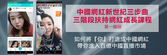 中國網紅新世紀三步曲 ◆ 三階段扶持網紅成長課程 ◆ 第一階段 1020