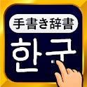 韓国語手書き辞書 - ハングル翻訳・勉強アプリ icon