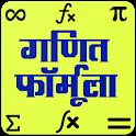 गणित फार्मूला , Maths Formula in Hindi icon