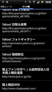陸上に関するニュースなど screenshot 2