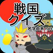 Samurai diagnostic quiz-world unification! Sengoku countries take the game -