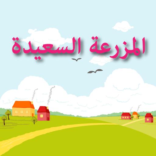 شفرات المزرعة السعيدة 2016