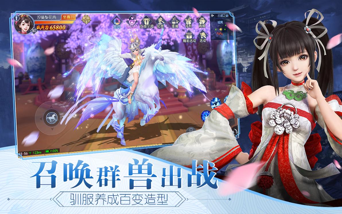 那一剑江湖-新马版 CLANS poster