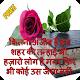 Shayari in Hindi (app)