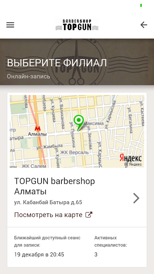 TOPGUN BARBERSHOP- screenshot