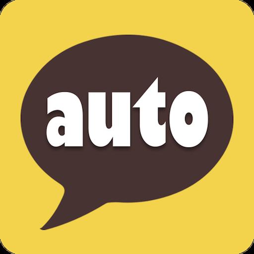 오토초코 - 카톡 초코 자동충전기! 무료 이모티콘 (app)