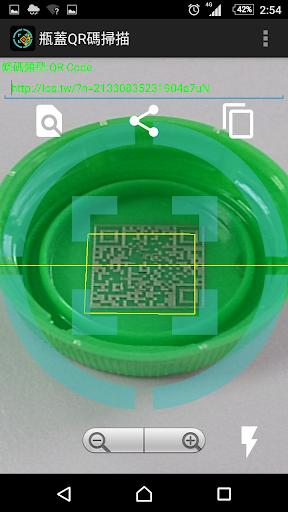 瓶蓋QR碼掃描