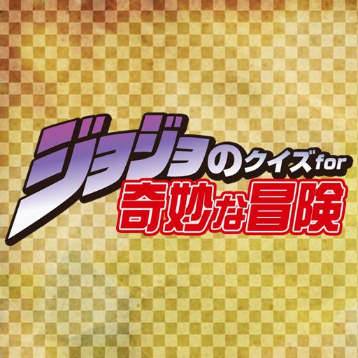 クイズ for ジョジョの奇妙な冒険 解謎 LOGO-玩APPs