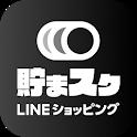 ロック解除でLINEポイントが貯まるおトクなアプリ【 貯まるスクリーン x LINE ショッピング】 icon