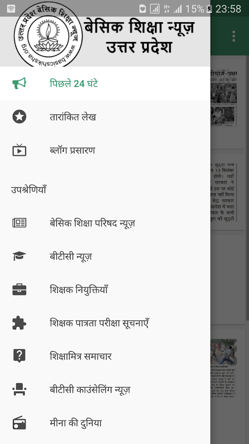 Basic Shiksha News UP - Primary Ka Master- screenshot