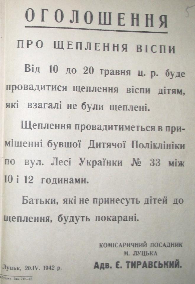 Листівка. Луцьк, 1942