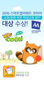 애니쿤 (한국사 마스터) - náhled